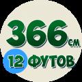 Батуты 12 ft 366см