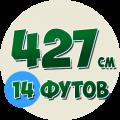Батуты 14 ft 427см