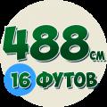 Батуты 16 ft 488см