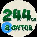 Батуты 8 ft 244см